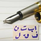 Arabic pen