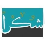 Arabic Shukran